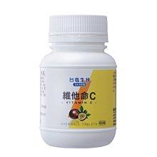 台鹽生技保健-維他命C咀嚼錠-60錠/瓶