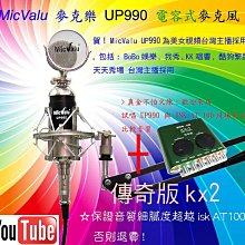 RC語音第6號套餐之6:客所思傳奇版kx2+MicValu麥克樂UP 990+NB-35支架 送166種音效軟體