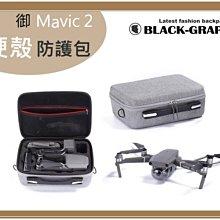 硬殼造型保護-雪花系空拍機斜背包 -DJI大疆空拍機背包Mavic 2 zoom/pro 側背包【B6788】黑葡萄包包