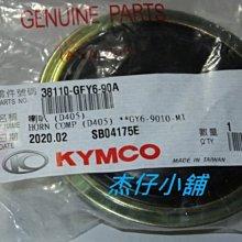 【杰仔小舖】豪邁125/迪爵/奔騰/三冠王/G3/G4/GY6光陽原廠喇叭,限量特價中!