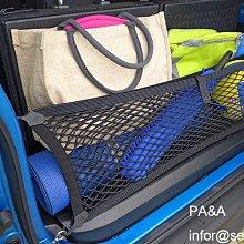 PA&A 直立式安全防落固定網 置物網 URBAN+ 都會版 Suzuki Jimny JB74 專用