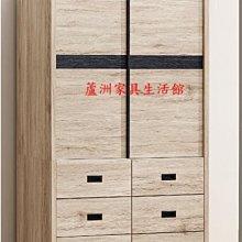 858-476  北歐淺橡木4X7尺衣櫥(六抽)(台北縣市免運費)【蘆洲家具生活館-4】