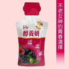 醇養妍 野莓櫻暢銷升級版白藜蘆醇+野櫻莓 美麗試喝20元