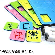 超取賣場(無法合併結帳):<MM12-4x3.4 方形磁鐵(112入)>四色一起買 磁鐵可吸白板 可寫--磁貼童話