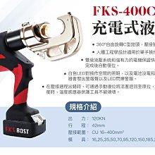 WIN五金 FKS BOST 18V槍型壓接機 FKS-400C 12頓出力 壓接鉗 壓接機 壓管鉗 端子鉗 端子壓接機