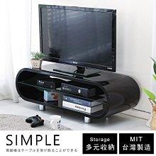 台灣製  電視櫃 收納櫃【澄境】橢圓造型鋼琴烤漆電視櫃 視聽櫃 置物櫃 書櫃 床頭櫃 收納架   TV013