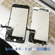 【保固一年】Apple iphone 8 螢幕液晶總成 總成 面板 玻璃 贈手工具(含觸控面板)-黑色 白色 原廠規格