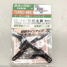 IDCF | Tamiya 田宮 四驅車 雙層 FRP 後翼 強化 改裝 高品質 四驅軍團 U0261