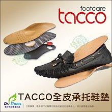足弓鞋墊 德國tacco全皮承托鞋墊 LV等級精緻羊皮腳感極佳 腳跟緩震 腳掌足心墊彈性支撐╭*鞋博士嚴選鞋材*╯
