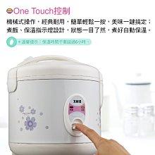 (吉賀) 大家源 三人分電子鍋 電子鍋 電鍋 飯鍋 煮飯 小飯鍋 小電鍋 TCY3003