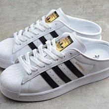 【E.D.C】ADIDAS ORIGINALS SUPERSTAR MULE 金標 懶人鞋 白 皮質 FX0527