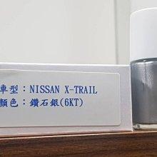 艾仕得(杜邦)Cromax 原廠配方點漆筆.補漆筆 NISSAN X-TRAIL顏色:鑽石銀 色號:6KT