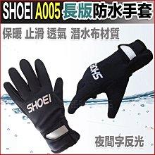 SHOEI A005 加長版 防水手套 黑|23番 長版手套  止滑 透氣 防水 保暖 防風 防寒 潛水布材質