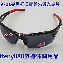 台灣製造寶麗來偏光眼鏡運動眼鏡太陽眼鏡9701黑框 OAKLEY同款帥氣型男必備(大頭圍可用)