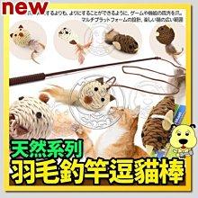 【🐱🐶培菓寵物48H出貨🐰🐹】DYY》獨創桿身天然系列羽毛釣竿逗貓棒-(桿長約37cm) 特價99元