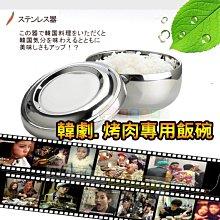 韓國傳統不鏽鋼10CM白飯湯碗~碗+蓋  [KO00344] 健康本味