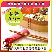 【T9store】日本進口 隨身攜帶用筷子套 筷子蓋