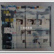= Sallyshuistore = ☆ 二手CD:台灣之最汗樂團(附側標) ☆ 物品保持完好值得收藏