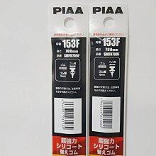 亮晶晶小舖- SMFR700F 日本PIAA超撥水膠條 (5mm) HONDA CRV5代 HRV 原廠軟骨雨刷替換膠條