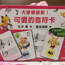 轉賣音樂教具 奧福 團體 個別 幼兒教材 Gakken 可愛的音符卡(9.9成新)
