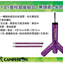 ||MyRack|| Camperson 海神Y叉+營柱超值組合 (無頭節)  90度 紫色 搭配天幕 CS10350