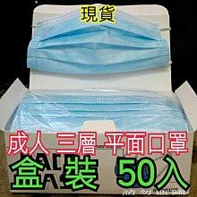 📣(149元50入盒裝)📣 【單片包裝🌷攜帶方便🌷又衛生】四層活性碳/成人/工業口罩 【舒適親膚好配戴 】 ~非醫療口罩~