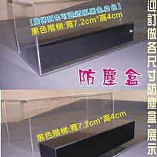 長田{壓克力製品}霹靂公仔展示收藏盒 鋼彈展示防塵盒 轉蛋食玩展示陳列ㄇ型架 防護罩