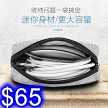 配件收納包 充電線插頭行動電源保護袋 耳機化妝品收納包 旅行收納小包 5*11*16公分