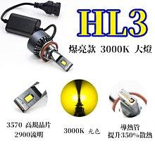 【PA LED】HL3 高瓦黃光 LED 大燈 霧燈 H1 H3 H4 H7 H8 H11 9005 9006 9012