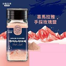 台鹽生技喜馬拉雅手採玫瑰鹽罐-125g/瓶(未加碘)