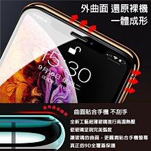 GOR【9D 全玻璃 滿版】iPhone 11 Pro X XS MAX Xr 玻璃貼 保護貼 玻璃保護貼 鋼化膜