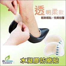 凝膠防磨貼/後跟貼/腳跟貼/隨意貼 任何磨腳部位防護 透明柔軟 易貼易除 [鞋博士嚴選鞋材]