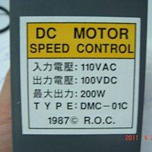 [清倉控制調速器專區] 台製全新DC馬達調速器110VAC/100VDC 200W(另有其他規格)