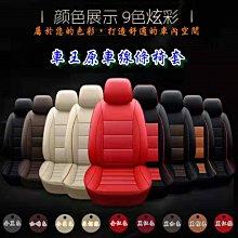 【車王汽車精品百貨】車王原廠線條款透氣椅套 特斯拉椅套 MODEL S椅套 MODEL 3椅套 MODEL X椅套