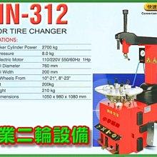 【小李輪胎】WIN 312 機車 輪胎 重型 拆胎機 台灣製造 原廠技師免運送到府免費安裝