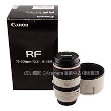 成功攝影 Canon RF 70-200mm F2.8 L IS USM 中古二手 高畫質 望遠變焦鏡 恆定光圈 大三元 台灣佳能公司貨 保固半年 參考 R5