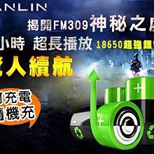 【免運】HANLIN FM309 重低音震膜插卡FM收音機