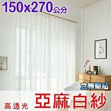 【立雅壁貼】窗紗白紗布 可水洗 每片寬150CM高270CM《窗紗白紗CLW101》