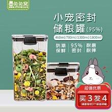 兔兔窩兔糧桶寵物儲糧桶95%密封防潮存儲罐儲藏盒子裝兔子用品