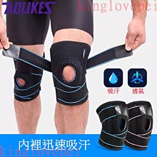 附發票 升級款 AOLIKES 專業加壓運動護膝  運動加壓護膝套 4條彈簧 高透氣吸汗 登山 籃球 跑步 網球