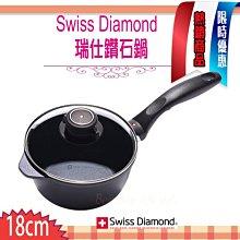 瑞士 Swiss Diamond XD 頂級鑽石鍋 18cm 2.1L 單柄湯鍋 湯鍋 醬汁鍋 含蓋 XD6718C