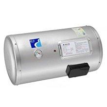 《振勝網》精湛 電熱水器 EP12H 4K 12加侖 儲存式電能熱水器 儲熱式電熱水器 / 橫掛式