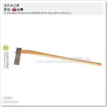 【工具屋】*含稅* 五斤大工斧 斧頭 砍材 劈柴 多用途 約4.15kg 刃寬7.8cm 台灣製