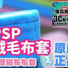 【傻瓜批發】PSP iphone 6s plus 莫凡絨布套 行動電源/手機袋/收納袋/保護套/扣子套/手機套 批發