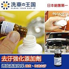 [洗車王國] 去汙強化添加劑_日本銷售No.1/ 水垢/車內/鋁圈等清潔劑的去污除垢強效配方 A31