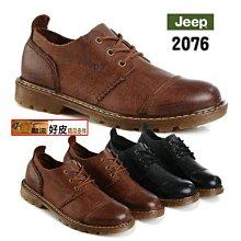 潮流好皮-Jeep-2076型男個性潮流休閒鞋.懶人必備免上鞋油純手工打造 美國吉普正品新春特價最後一波特價殺很大