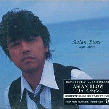 (甲上) 柳時元 Ryu Siwon - Asian Blow - 日版 - 初回限定盤CD+DVD