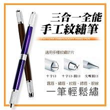 TD2-TD3 三合一全能手工紋繡筆《特惠》