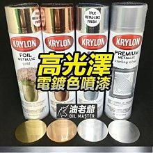 KRYLON 電鍍金 電鍍銀 電鍍銅 18K金 高光澤電鍍噴漆 金屬色 色澤細緻 高亮度 油老爺快速出貨