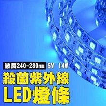 水果本*紫外線 消毒 LED燈 殺菌 5V 14W 除蟎 紫外線燈 紫光 消毒燈管 可消毒口罩 270nm 消毒器